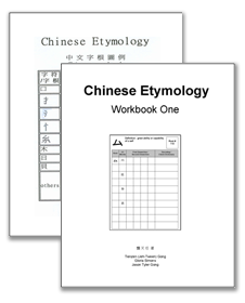 chinese etymology 220 root words pdf