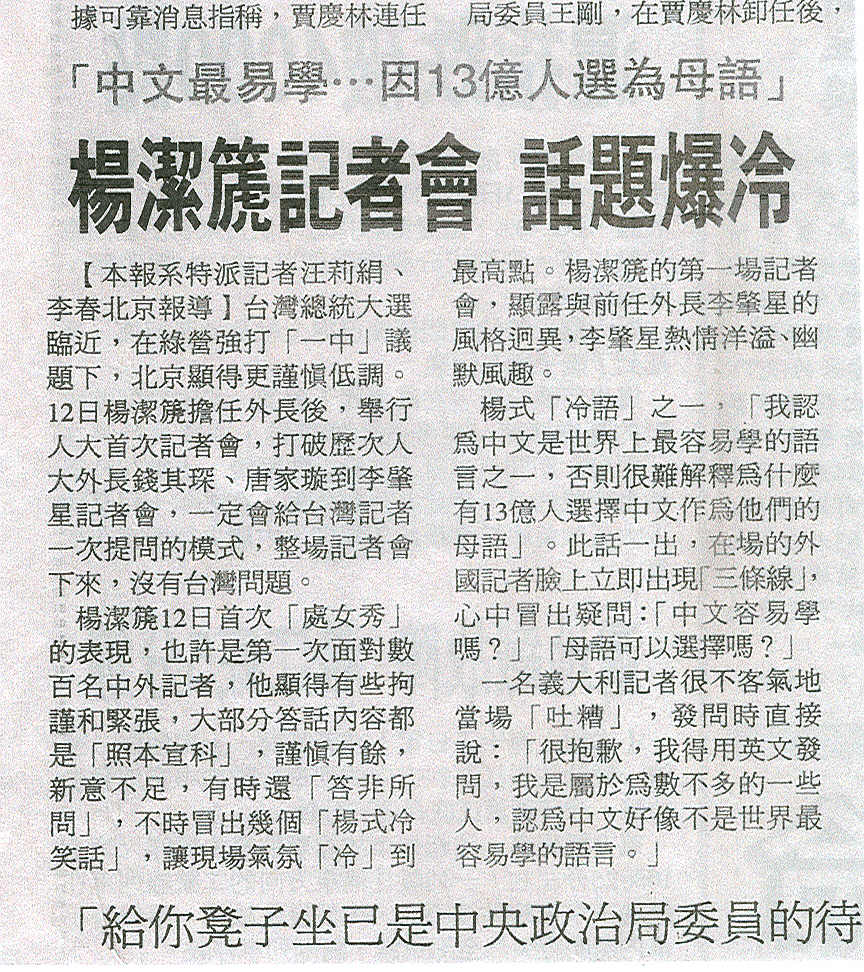 Chinese Etymology On Newspaper