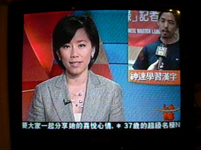 News Anchor and Jason T Gong