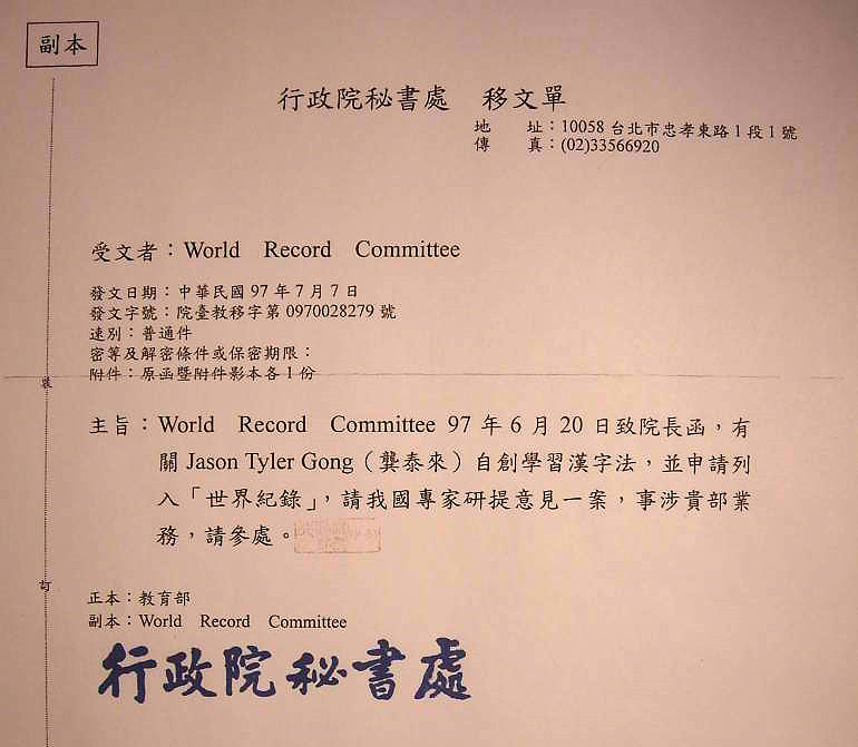 Letter from Taiwan Government